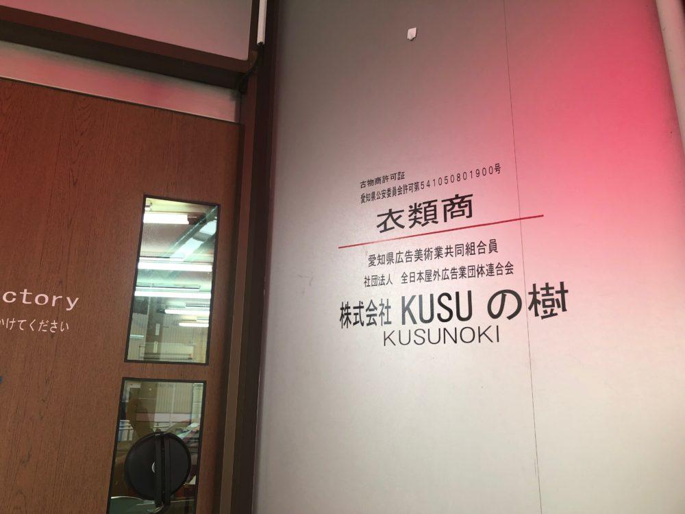 株式会社KUSUの樹の紹介写真