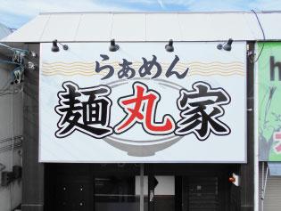 飲食店の壁面看板(外照式)