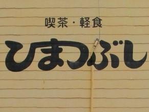 飲食店壁面看板