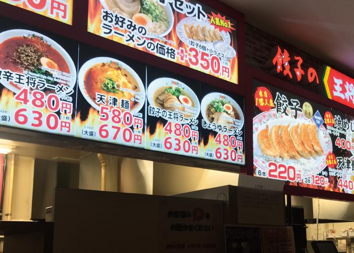 飲食店_電飾メニュー看板