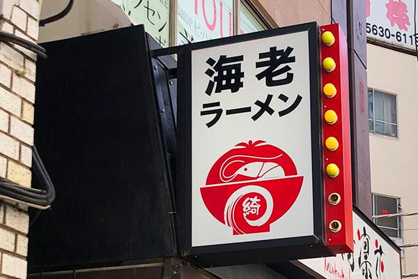 袖看板_飲食店