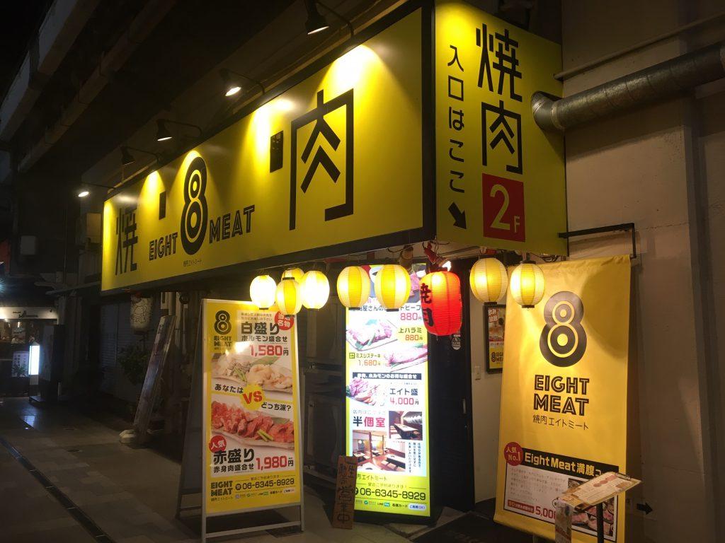 看板一式_飲食店